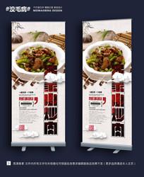 中国风小炒肉美食展架