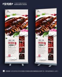 中国风西湖醋鱼美食展架