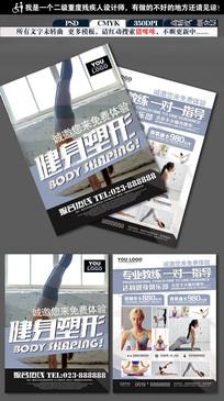 瑜伽中国风宣传单设计