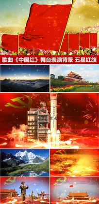 中国红配乐成品十一国庆节爱国歌曲我的祖国
