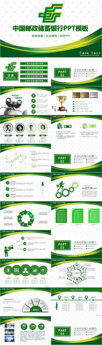 中国邮政储蓄银行邮局动态PPT模板