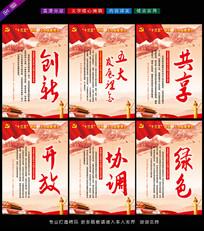 中式浅红色素雅五大发展理念十三五规划展板