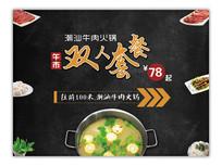 潮汕牛肉火锅双人套餐举牌广告