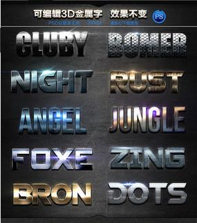 超质感各种金属字体样式