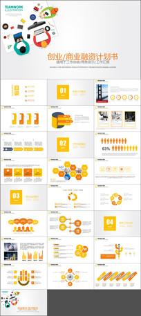 创业商业融资商务PPT模板