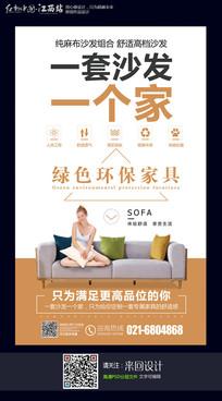 创意简约沙发宣传海报设计