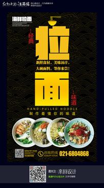创意拉面美食宣传海报设计