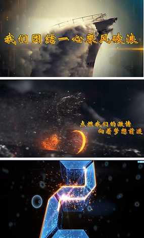 edius6.02企业年会震撼字幕视频模板