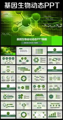 基因生物现代科技实验室化学医学ppt