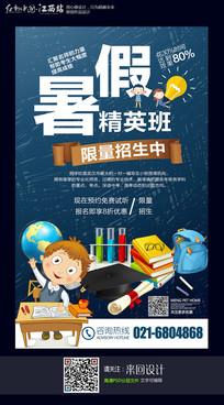 蓝色大气暑假辅导班招生海报设计