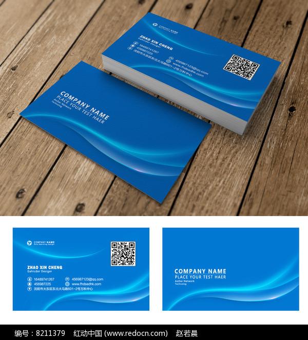蓝色动感光线商务名片图片