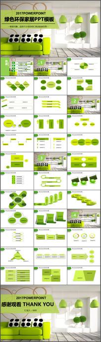 绿色清新环保家居ppt动态模板