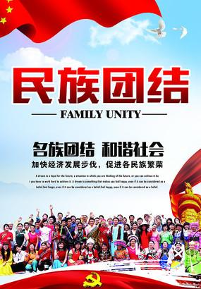 民族团结和谐社会宣传海报