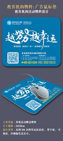 培训班招生鼠标垫广告