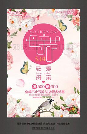 时尚唯美致爱母亲节促销活动海报设计