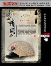 水墨画中国风廉政文化展板挂图之两袖清风