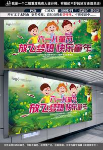 童心飞扬六一儿童节舞台背景展板设计