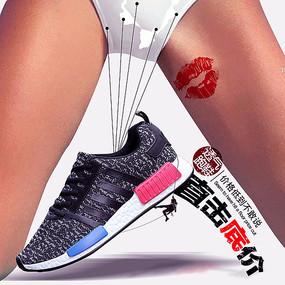 运动鞋直通车广告设计