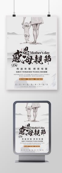 中国风淡雅水墨感恩母亲节商场促销活动海报
