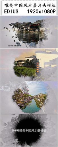 EDIUS唯美中国风水墨片头模板