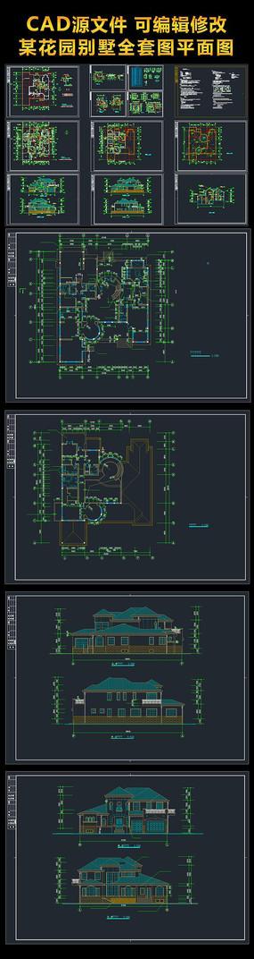 花园别墅全套CAD施工图