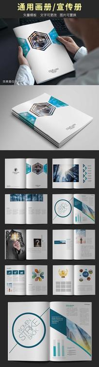 简洁时尚通用企业画册AI模板
