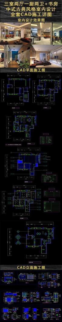 家装室内设计全套CAD施工图及效果图(中式古典风格)