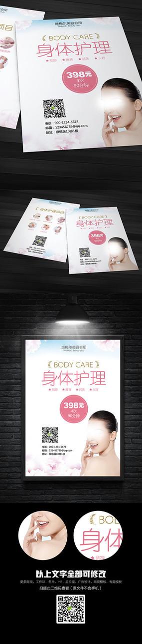 精美身體護理美容美白宣傳單