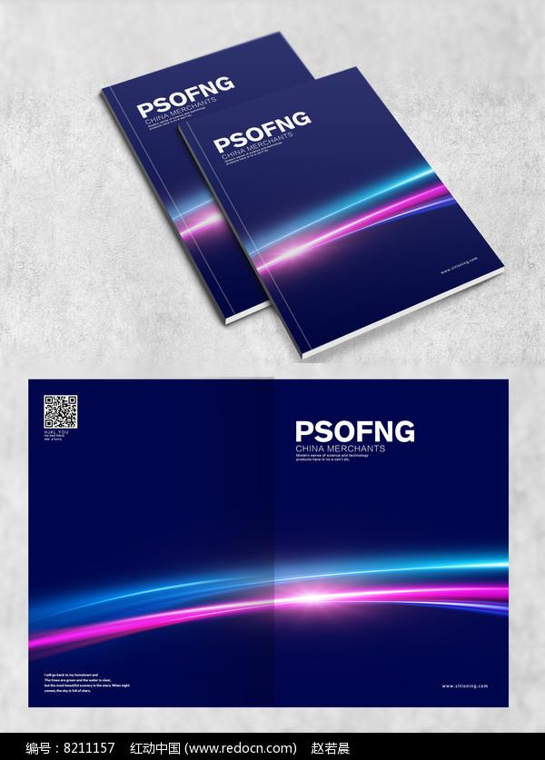 蓝色现代时尚画册封面图片