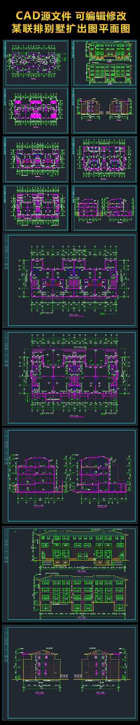 联排别墅CAD平面图