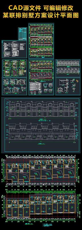 联排别墅方案设计全套尺寸施工图
