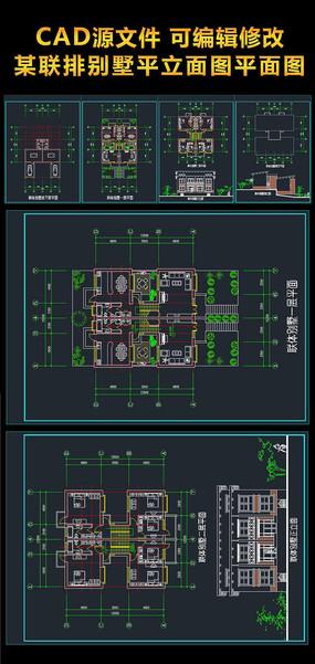 联排别墅平立面图CAD尺寸图