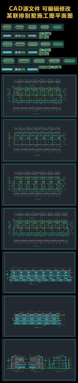 联排别墅施工图CAD