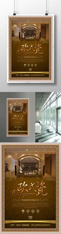 欧式奢华瓷砖海报设计