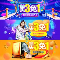 时尚炫彩动感电商平台促销海报