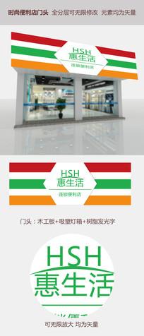时尚超市清新便利店门头牌匾设计