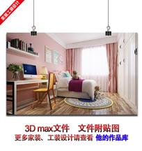 时尚温馨女儿房3D室内效果图