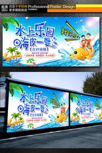 夏季亲子游水上乐园宣传海报设计