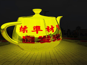 印有红色字体的玻璃茶壶