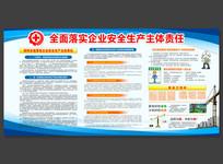 2017年安全生产教育知识展板