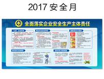 2017年安全生产月内容展板
