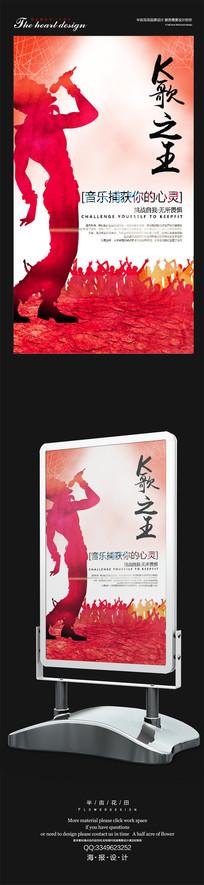 K歌之王海报设计