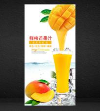 创意鲜榨芒果果汁海报设计