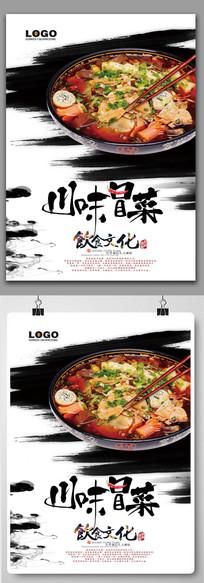 川味冒菜海报设计