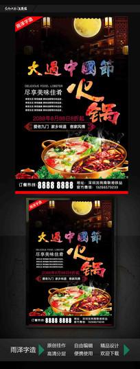 大过中国节火锅海报创意模板设计