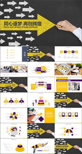 工作总结创业计划书商业融资PPT模板