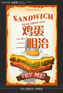 鸡蛋三明治海报设计
