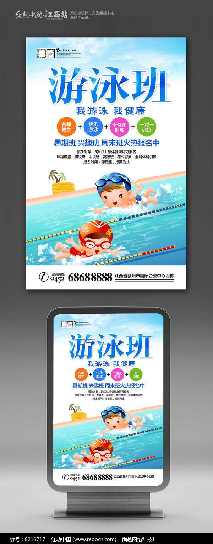 卡通游泳班招生海报图片