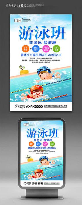 卡通游泳班招生海报