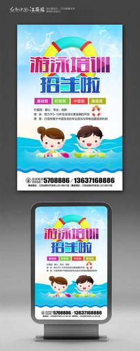 卡通游泳培训班招生海报